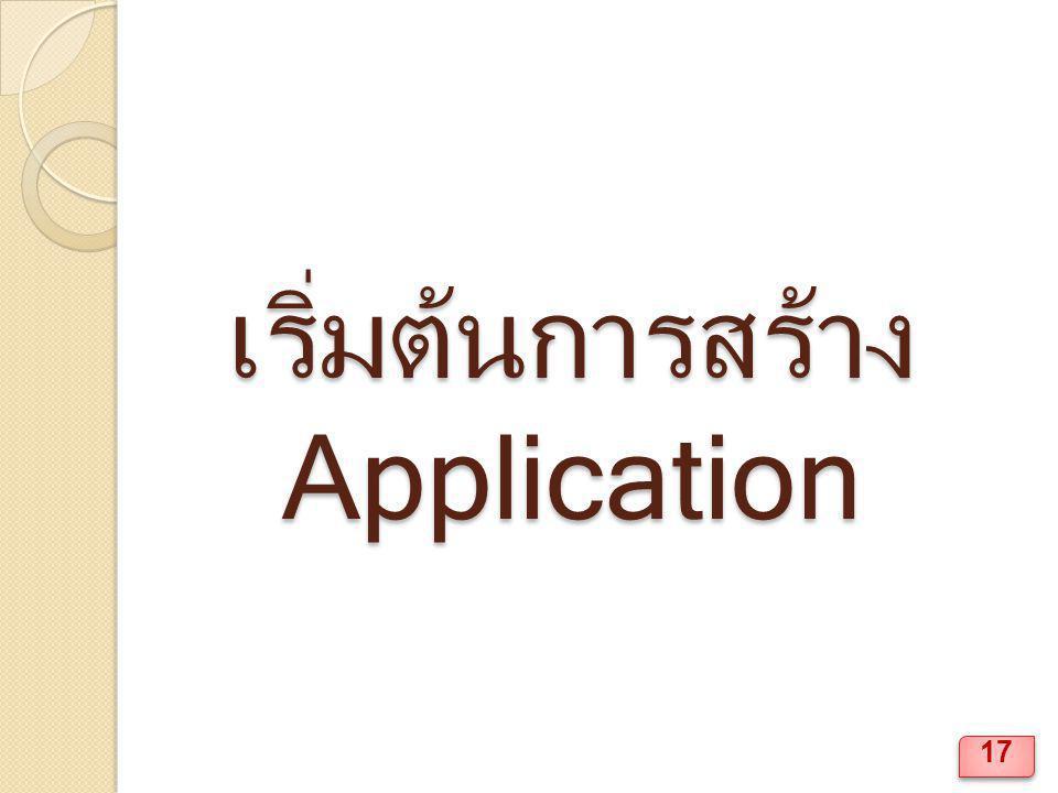 เริ่มต้นการสร้าง Application 17