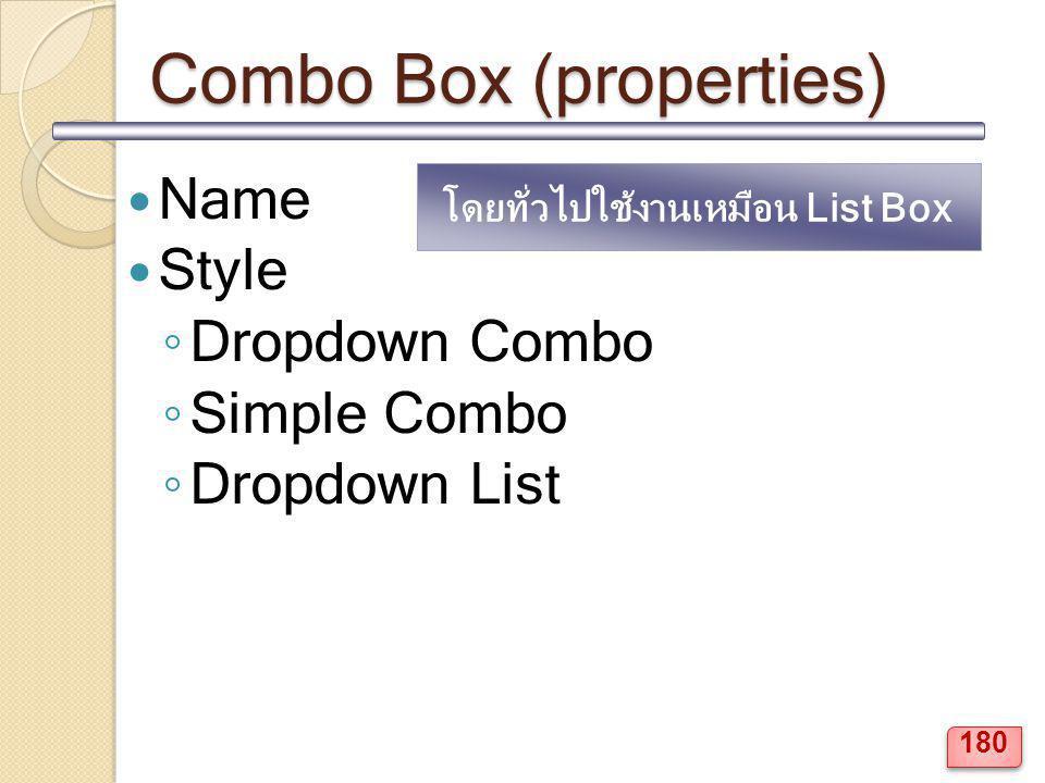 Combo Box (properties) Name Style ◦ Dropdown Combo ◦ Simple Combo ◦ Dropdown List โดยทั่วไปใช้งานเหมือน List Box 180