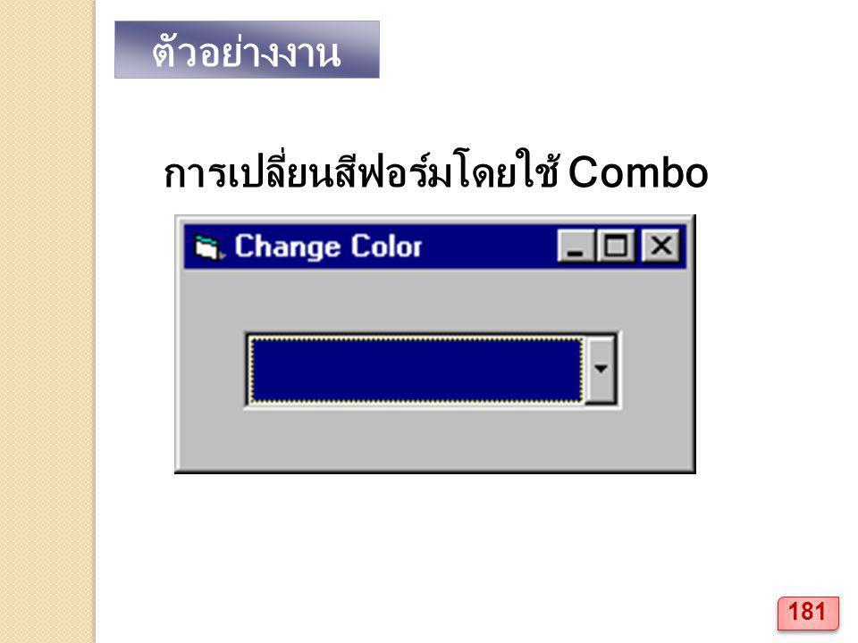 ตัวอย่างงาน การเปลี่ยนสีฟอร์มโดยใช้ Combo 181