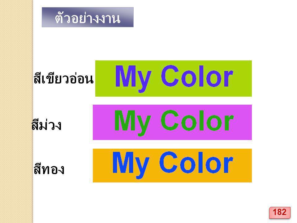 ตัวอย่างงาน สีเขียวอ่อน สีม่วง สีทอง 182