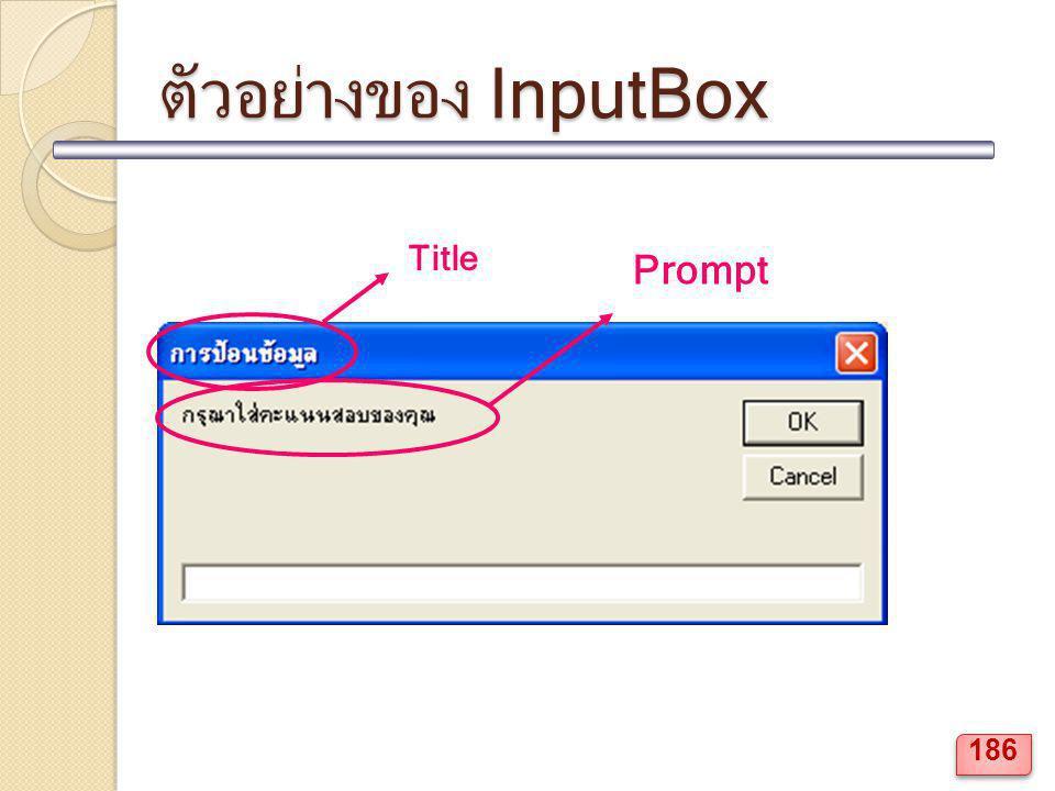 ตัวอย่างของ InputBox Title Prompt 186