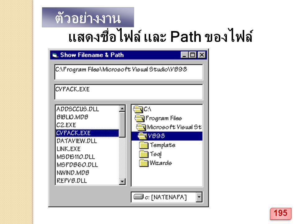 ตัวอย่างงาน แสดงชื่อไฟล์ และ Path ของไฟล์ 195