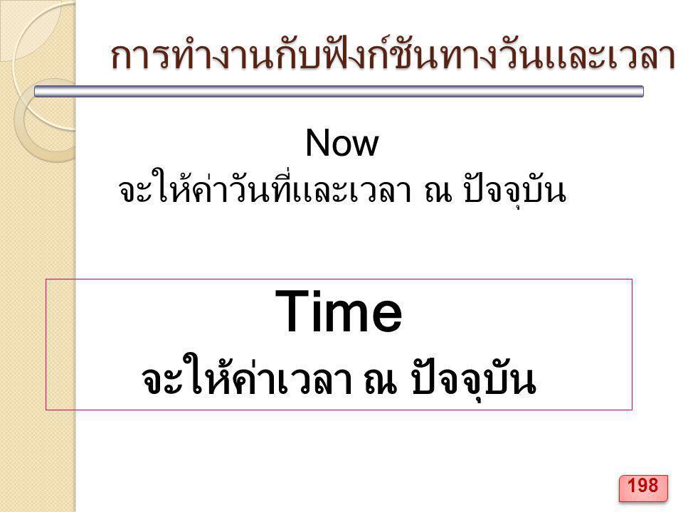 การทำงานกับฟังก์ชันทางวันและเวลา Now จะให้ค่าวันที่และเวลา ณ ปัจจุบัน Time จะให้ค่าเวลา ณ ปัจจุบัน 198