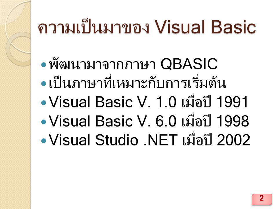 การเรียกใช้งาน ปุ่ม Start >> Programs >> Microsoft Visual Studio 6.0 >> Microsoft Visual Basic 6.0 13