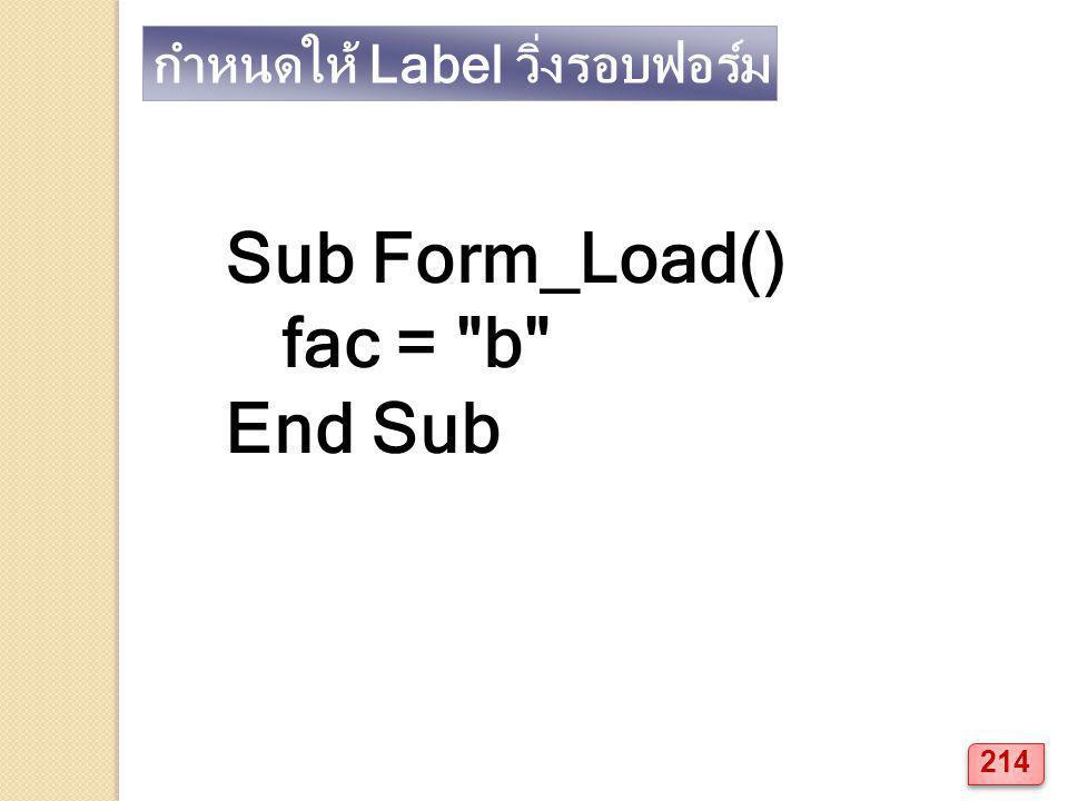 กำหนดให้ Label วิ่งรอบฟอร์ม Sub Form_Load() fac = b End Sub 214