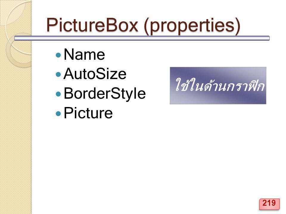 PictureBox (properties) Name AutoSize BorderStyle Picture ใช้ในด้านกราฟิก 219