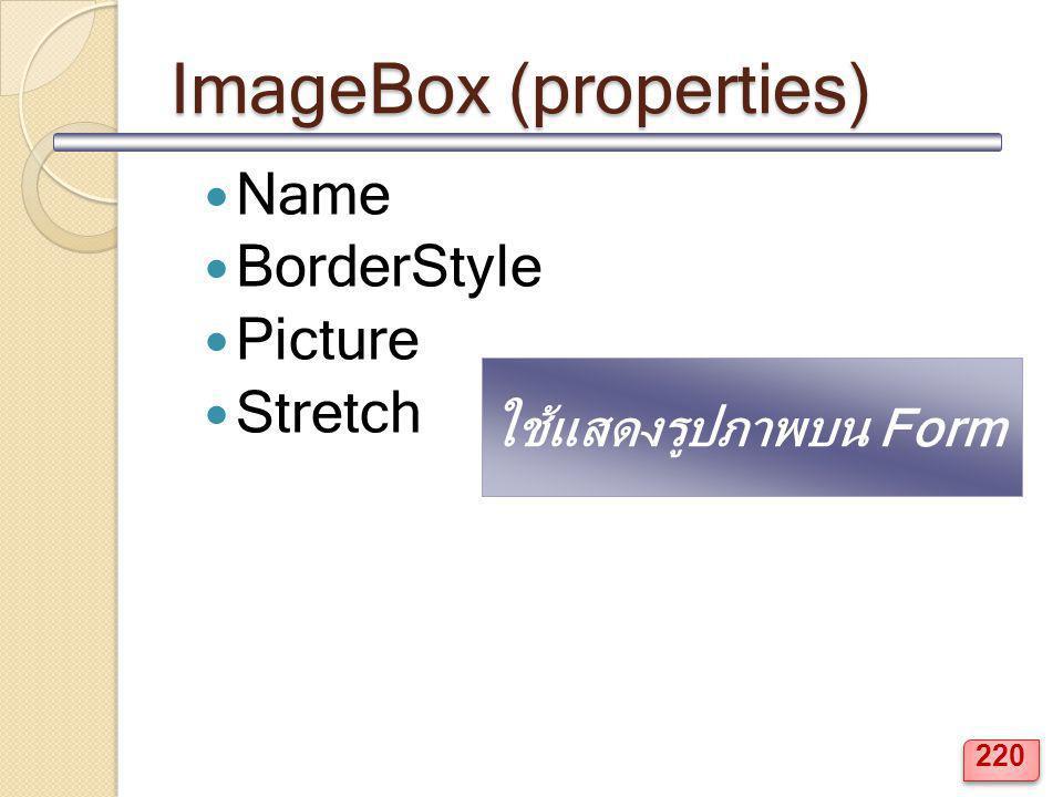 ImageBox (properties) Name BorderStyle Picture Stretch ใช้แสดงรูปภาพบน Form 220