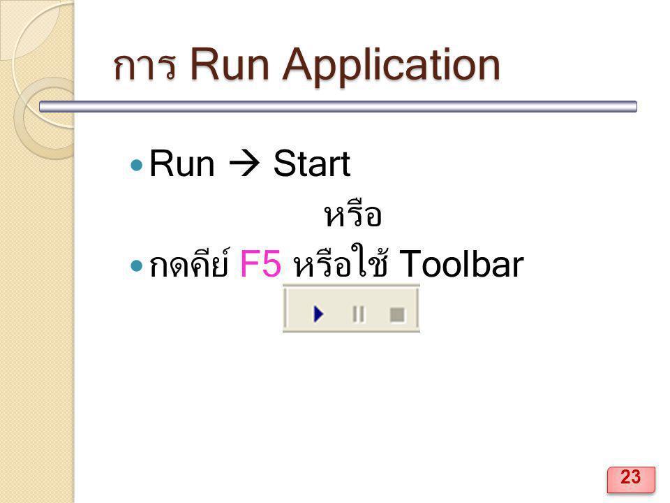 การ Run Application Run  Start หรือ กดคีย์ F5 หรือใช้ Toolbar 23