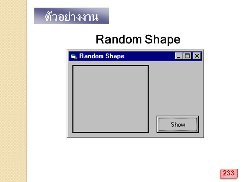 ตัวอย่างงาน Random Shape 233
