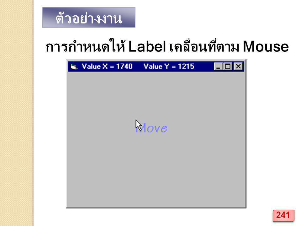 ตัวอย่างงาน การกำหนดให้ Label เคลื่อนที่ตาม Mouse 241