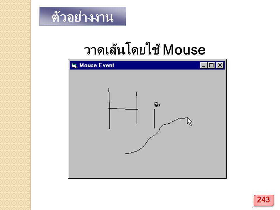 ตัวอย่างงาน วาดเส้นโดยใช้ Mouse 243