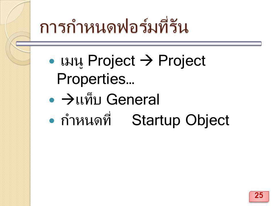 การกำหนดฟอร์มที่รัน เมนู Project  Project Properties…  แท็บ General กำหนดที่ Startup Object 25