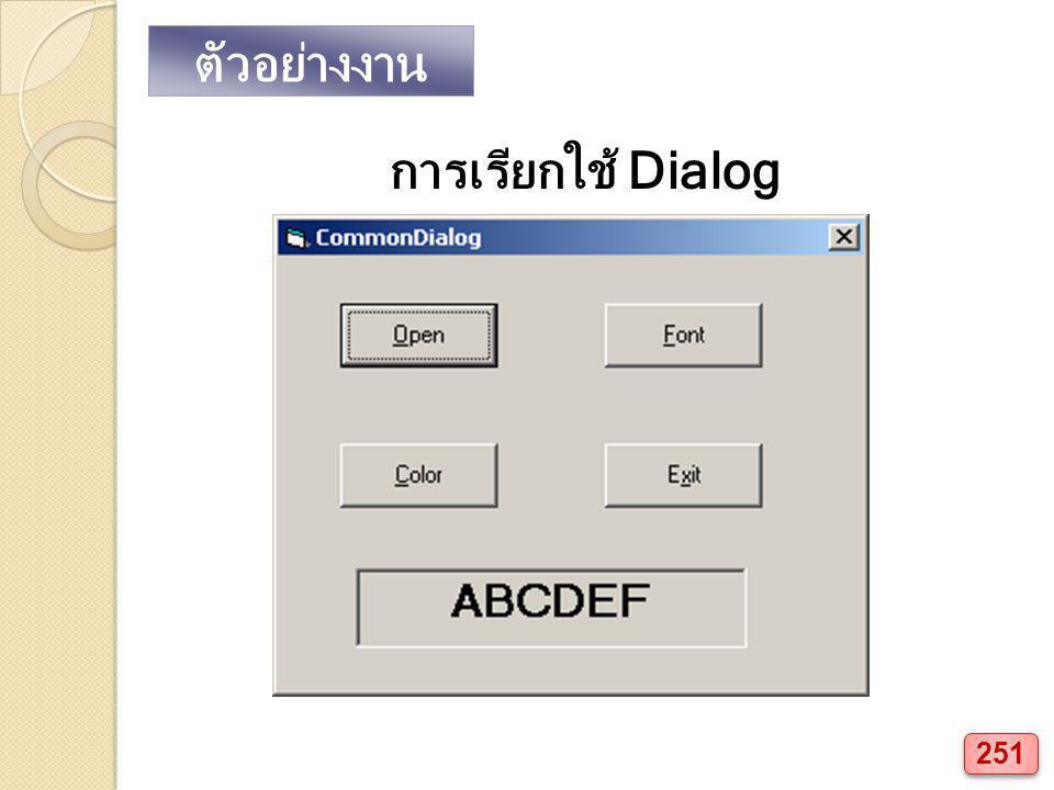 ตัวอย่างงาน การเรียกใช้ Dialog 251