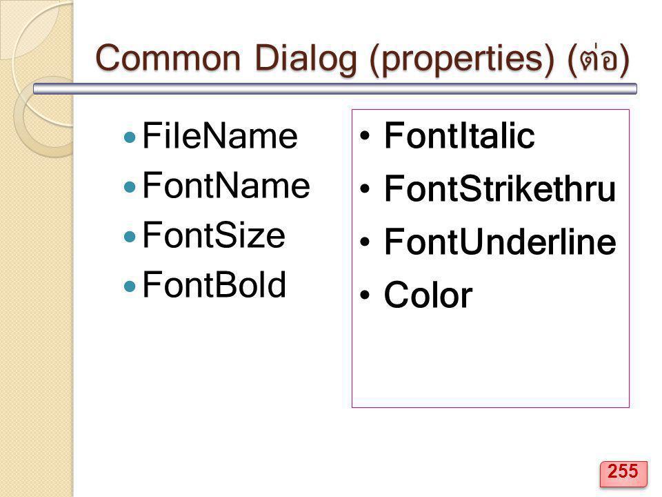 Common Dialog (properties) (ต่อ) FileName FontName FontSize FontBold FontItalic FontStrikethru FontUnderline Color 255
