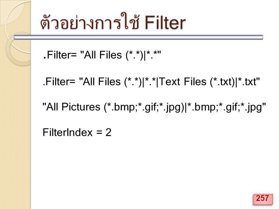 ตัวอย่างการใช้ Filter.