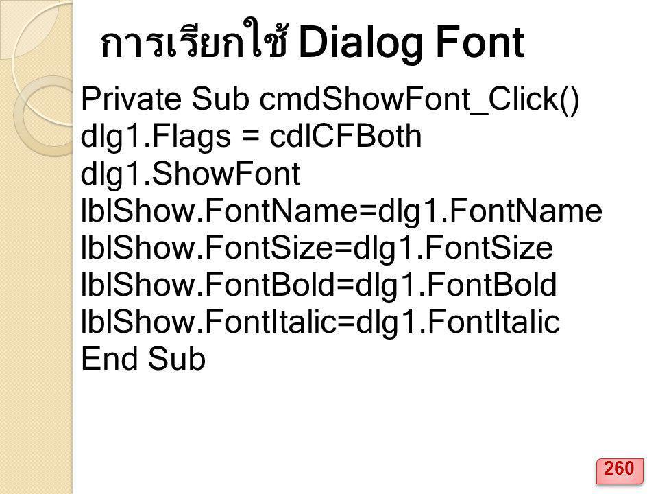 Private Sub cmdShowFont_Click() dlg1.Flags = cdlCFBoth dlg1.ShowFont lblShow.FontName=dlg1.FontName lblShow.FontSize=dlg1.FontSize lblShow.FontBold=dl