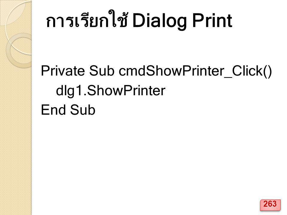Private Sub cmdShowPrinter_Click() dlg1.ShowPrinter End Sub การเรียกใช้ Dialog Print 263