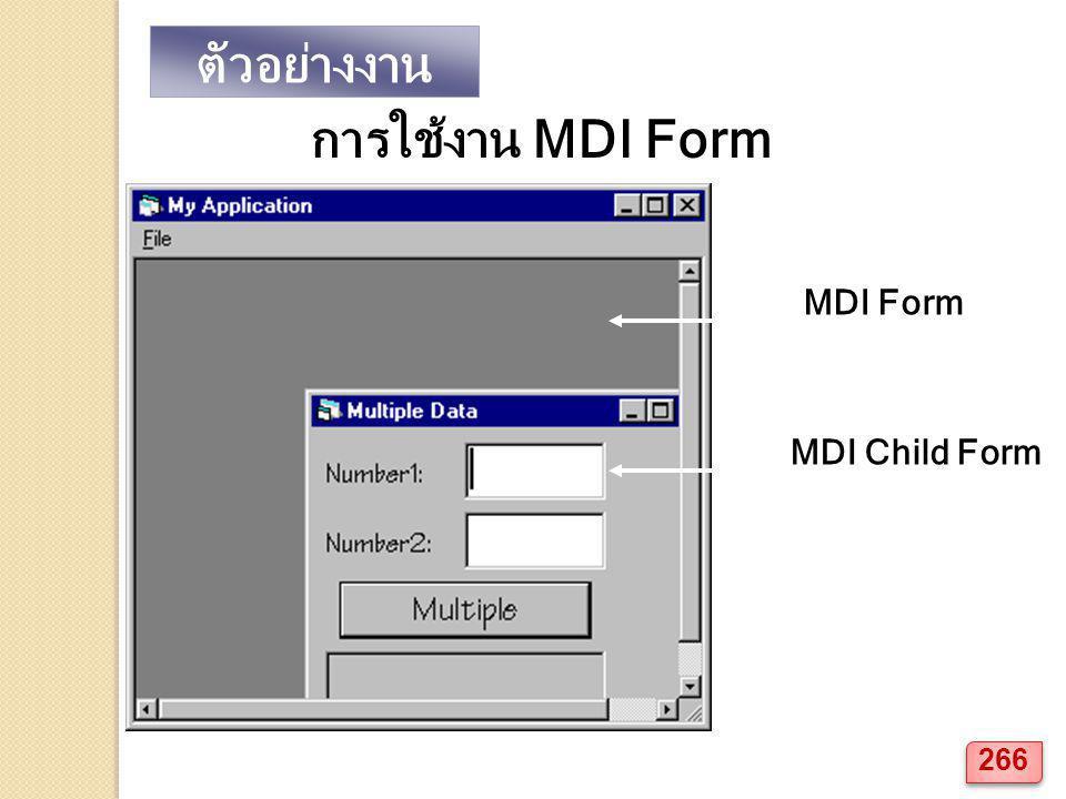 ตัวอย่างงาน การใช้งาน MDI Form MDI Form MDI Child Form 266