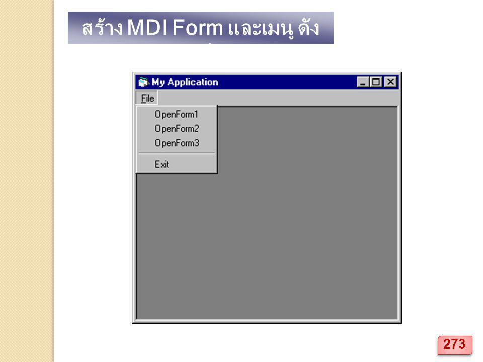 สร้าง MDI Form และเมนู ดัง รูป 273
