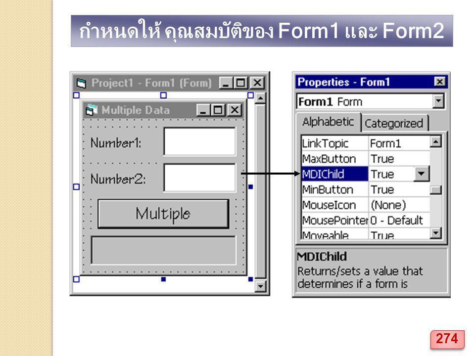 กำหนดให้ คุณสมบัติของ Form1 และ Form2 274
