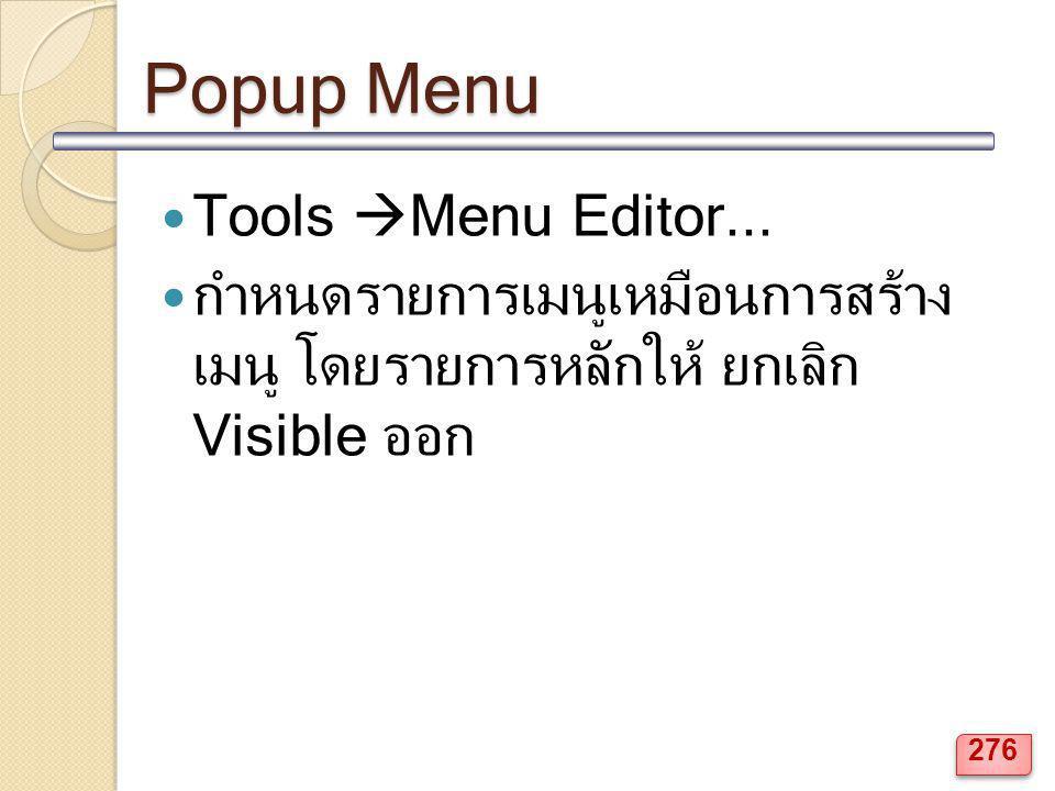 Popup Menu Tools  Menu Editor... กำหนดรายการเมนูเหมือนการสร้าง เมนู โดยรายการหลักให้ ยกเลิก Visible ออก 276