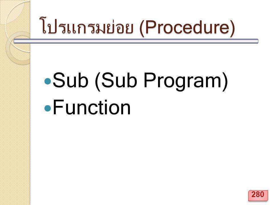 โปรแกรมย่อย (Procedure) Sub (Sub Program) Function 280