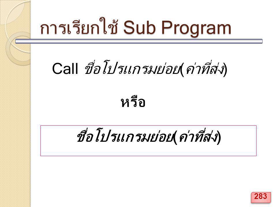 การเรียกใช้ Sub Program Call ชื่อโปรแกรมย่อย(ค่าที่ส่ง) ชื่อโปรแกรมย่อย(ค่าที่ส่ง) หรือ 283