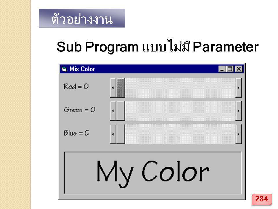 ตัวอย่างงาน Sub Program แบบไม่มี Parameter 284