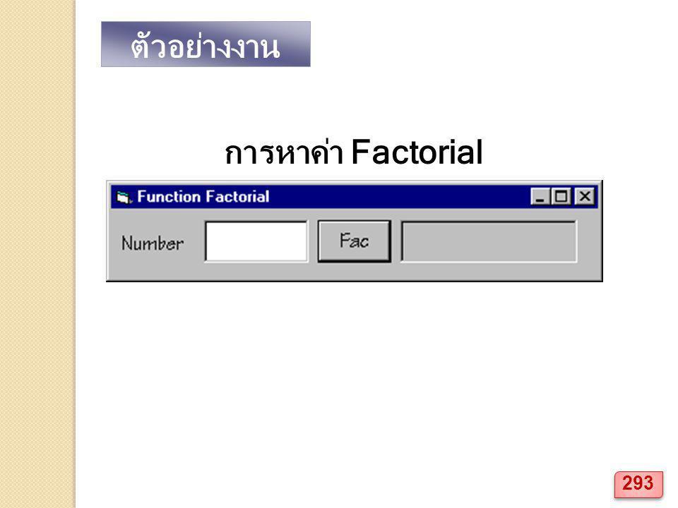 ตัวอย่างงาน การหาค่า Factorial 293