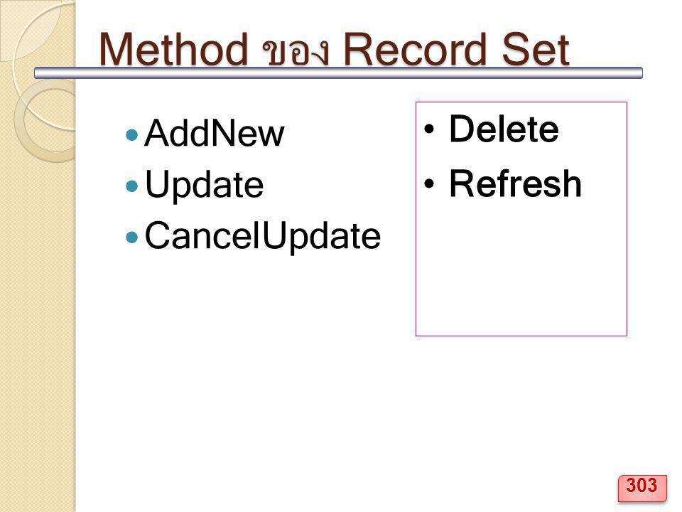 Method ของ Record Set AddNew Update CancelUpdate Delete Refresh 303