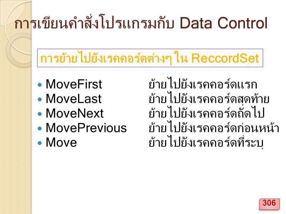 การเขียนคำสั่งโปรแกรมกับ Data Control MoveFirstย้ายไปยังเรคคอร์ดแรก MoveLastย้ายไปยังเรคคอร์ดสุดท้าย MoveNextย้ายไปยังเรคคอร์ดถัดไป MovePreviousย้ายไป