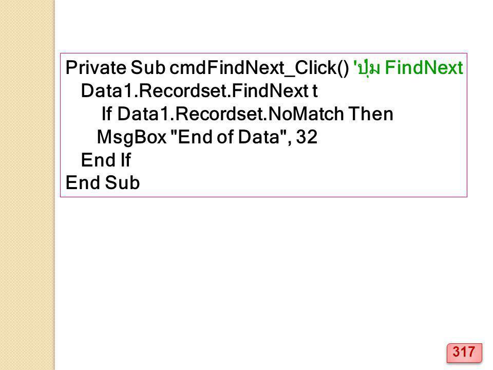 Private Sub cmdFindNext_Click() 'ปุ่ม FindNext Data1.Recordset.FindNext t If Data1.Recordset.NoMatch Then MsgBox