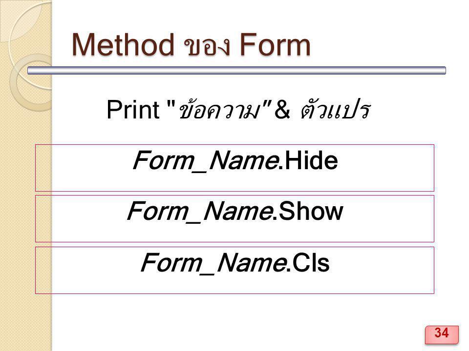 Method ของ Form Print
