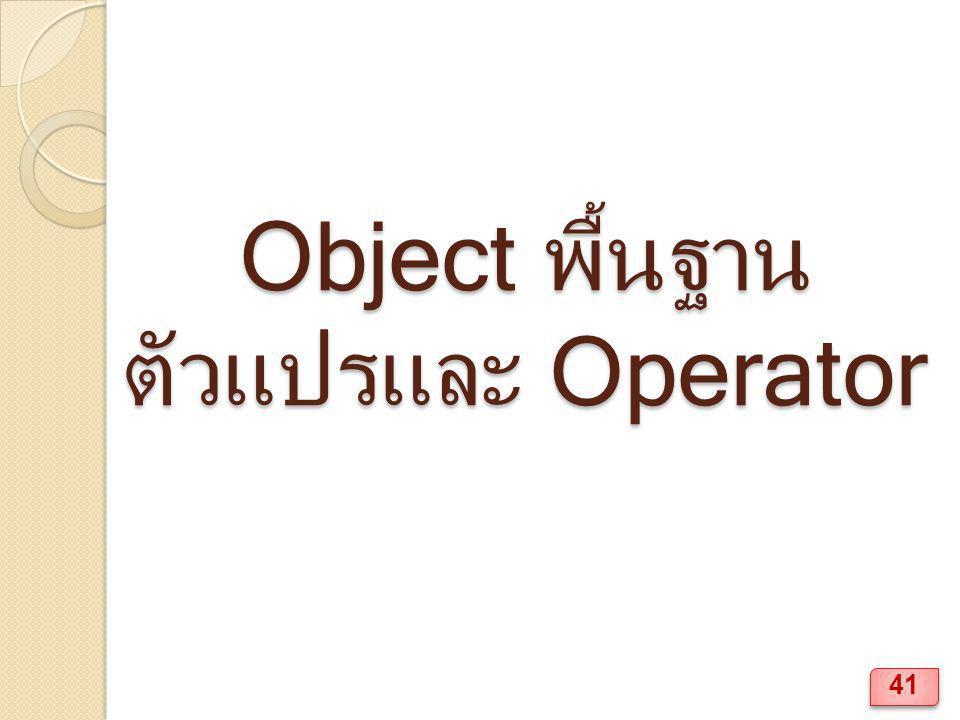 Object พื้นฐาน ตัวแปรและ Operator 41