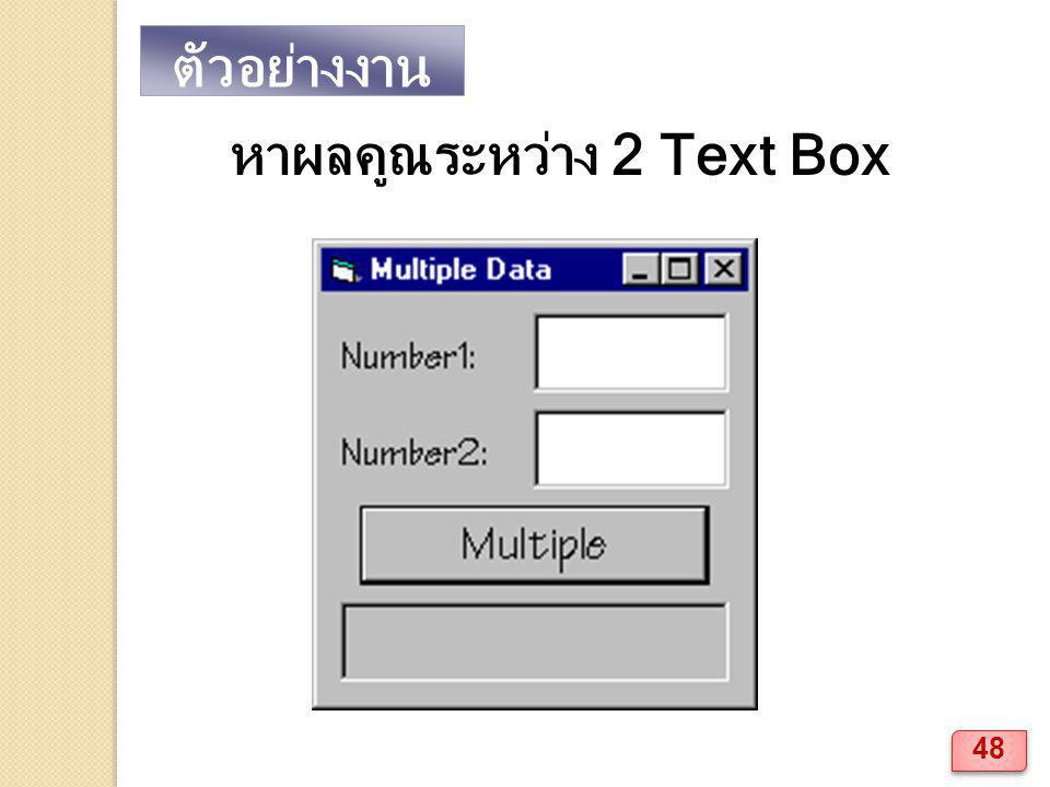 ตัวอย่างงาน หาผลคูณระหว่าง 2 Text Box 48