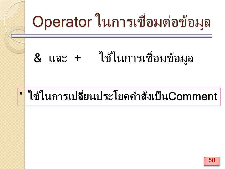 Operator ในการเชื่อมต่อข้อมูล & และ + ใช้ในการเชื่อมข้อมูล ' ใช้ในการเปลี่ยนประโยคคำสั่งเป็นComment 50