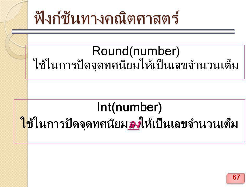 ฟังก์ชันทางคณิตศาสตร์ Round(number) ใช้ในการปัดจุดทศนิยมให้เป็นเลขจำนวนเต็ม Int(number) ลง ใช้ในการปัดจุดทศนิยมลงให้เป็นเลขจำนวนเต็ม 67