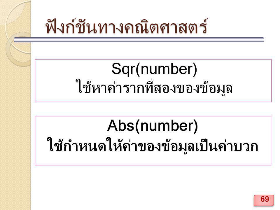 ฟังก์ชันทางคณิตศาสตร์ Sqr(number) ใช้หาค่ารากที่สองของข้อมูล Abs(number) ใช้กำหนดให้ค่าของข้อมูลเป็นค่าบวก 69