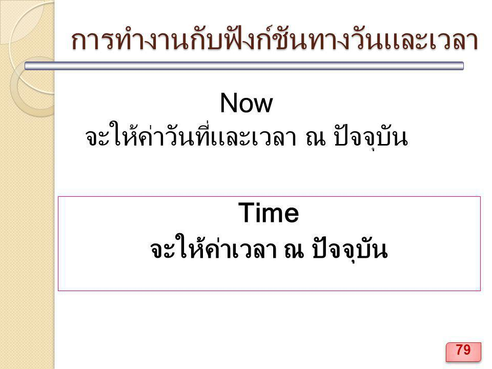 การทำงานกับฟังก์ชันทางวันและเวลา Now จะให้ค่าวันที่และเวลา ณ ปัจจุบัน Time จะให้ค่าเวลา ณ ปัจจุบัน 79