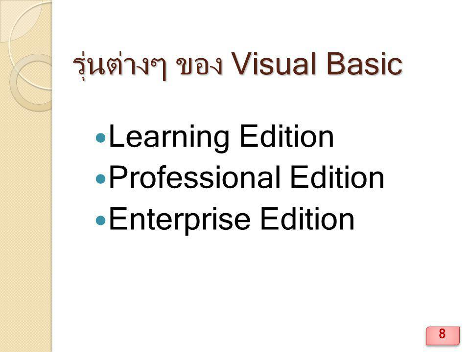 รุ่นต่างๆ ของ Visual Basic Learning Edition Professional Edition Enterprise Edition 8