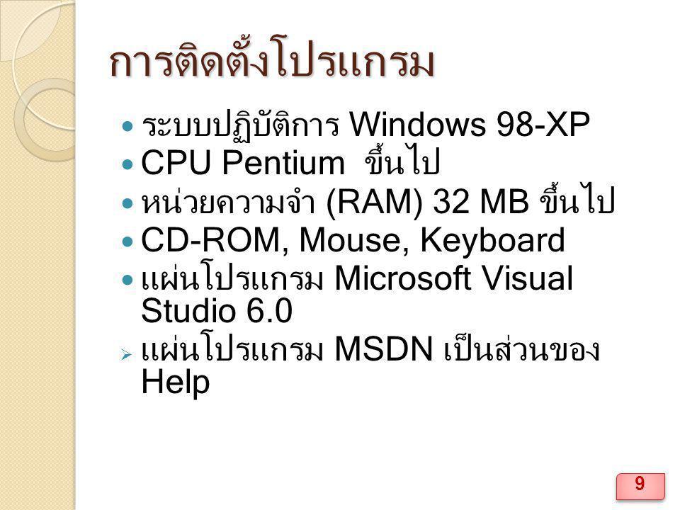 การติดตั้งโปรแกรม ระบบปฏิบัติการ Windows 98-XP CPU Pentium ขึ้นไป หน่วยความจำ (RAM) 32 MB ขึ้นไป CD-ROM, Mouse, Keyboard แผ่นโปรแกรม Microsoft Visual