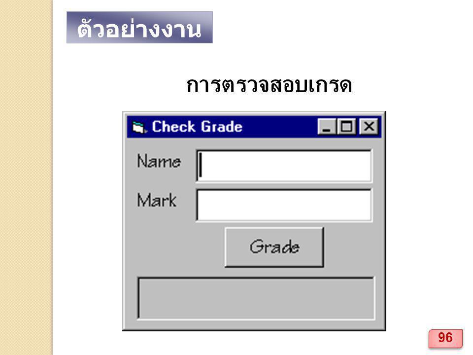 ตัวอย่างงาน การตรวจสอบเกรด 96