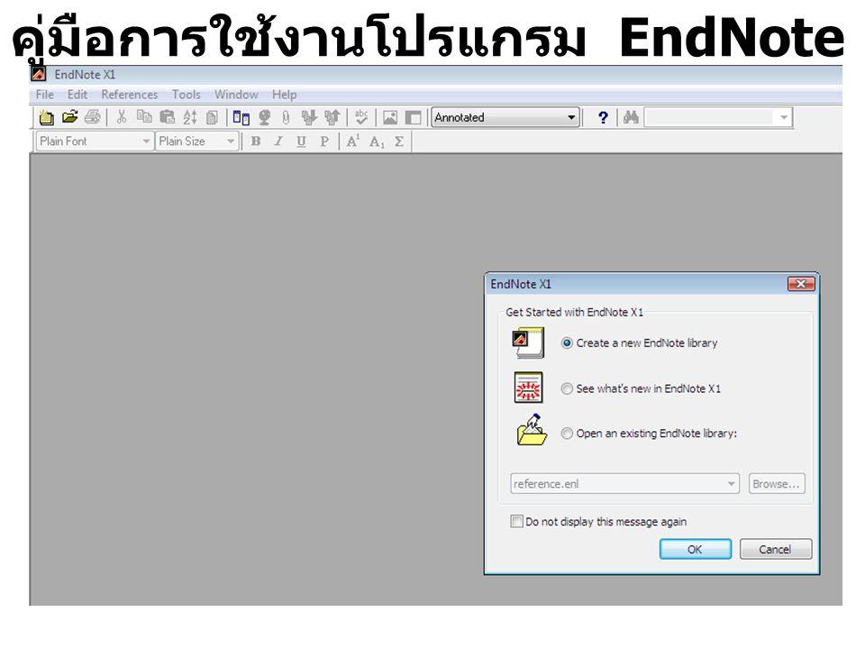 คู่มือการใช้งานโปรแกรม EndNote