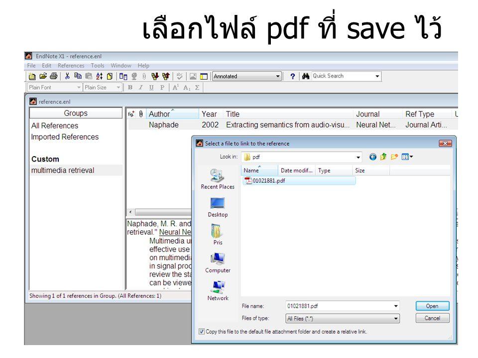 เลือกไฟล์ pdf ที่ save ไว้