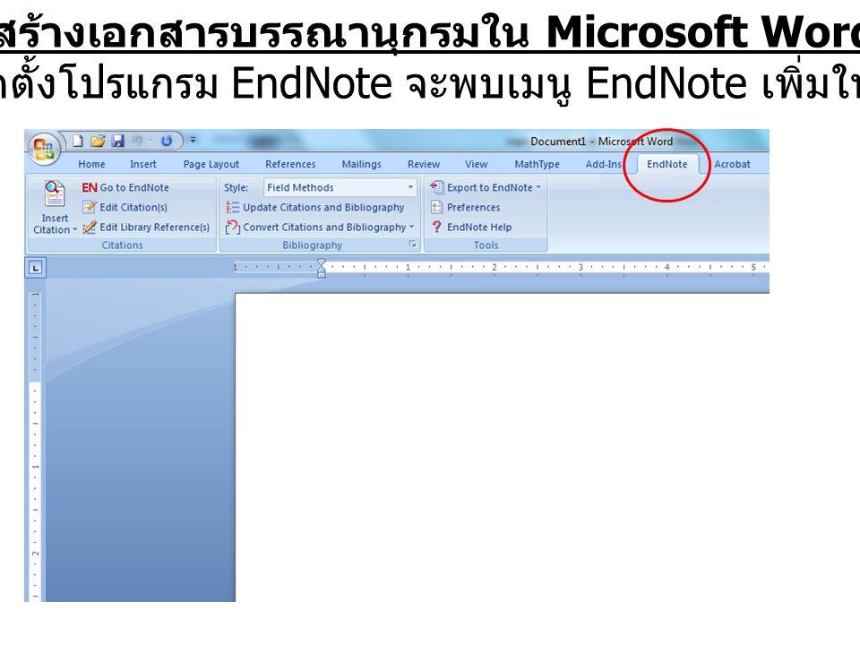 สร้างเอกสารบรรณานุกรมใน Microsoft Word หลังจากติดตั้งโปรแกรม EndNote จะพบเมนู EndNote เพิ่มใน MS-Word