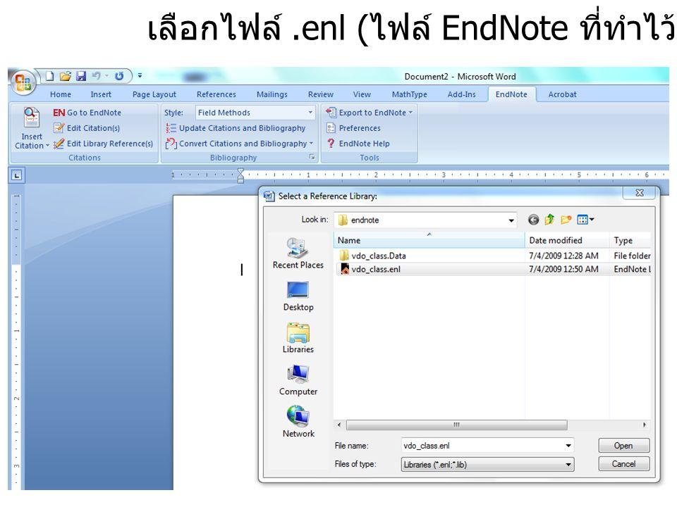 เลือกไฟล์.enl ( ไฟล์ EndNote ที่ทำไว้แล้ว )