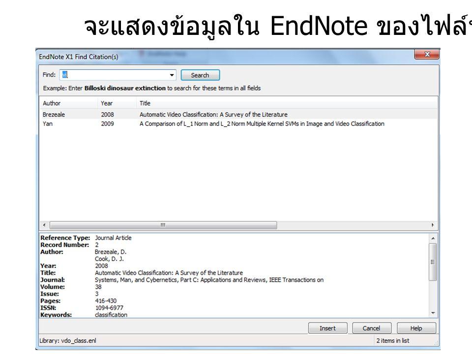 จะแสดงข้อมูลใน EndNote ของไฟล์ที่เลือก