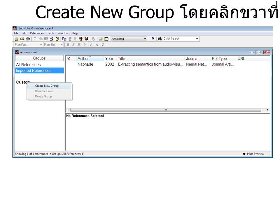 Create New Group โดยคลิกขวาที่ Custom