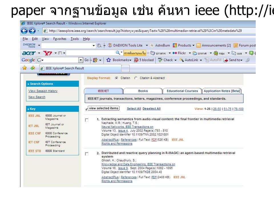 paper จากฐานข้อมูล เช่น ค้นหา ieee (http://ieeexplore.ieee.org)