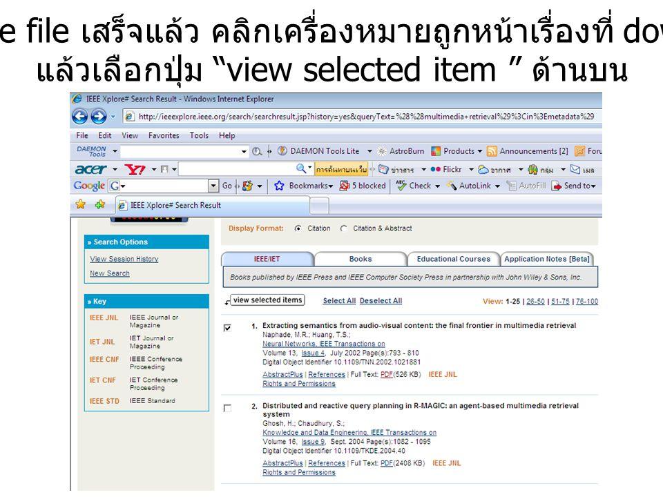 """เมื่อ save file เสร็จแล้ว คลิกเครื่องหมายถูกหน้าเรื่องที่ download แล้วเลือกปุ่ม """"view selected item """" ด้านบน"""
